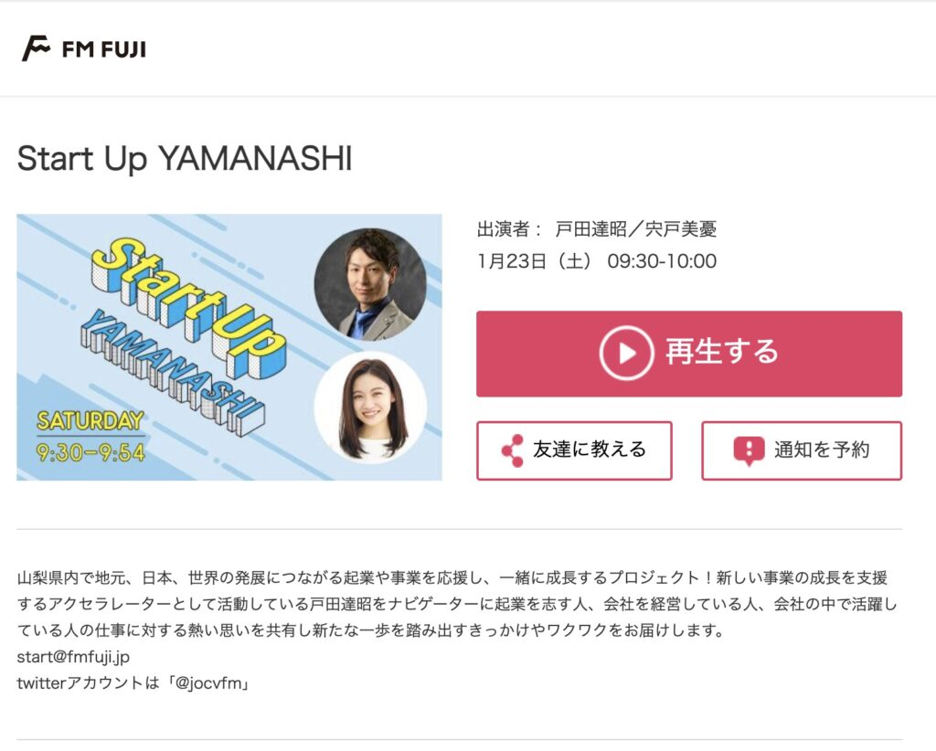 Start Up YAMANASHI
